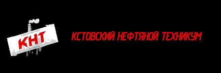 Система дистанционного обучения ГБПОУ КНТ им. Б.И.Корнилова
